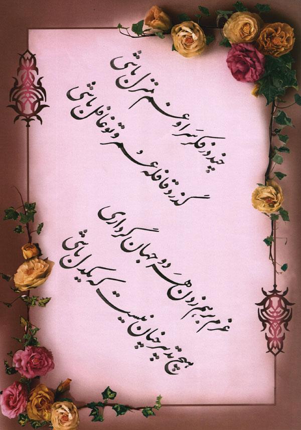 اشعار عطار نیشابوری شعرهای